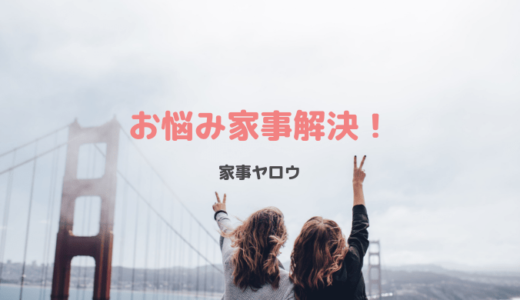【家事ヤロウ!!!】女子寮のお悩み家事『アレンジレシピ&サッシの掃除』