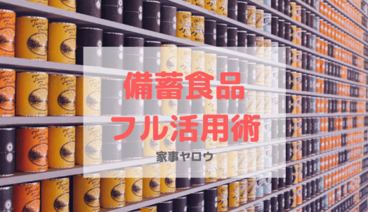【家事ヤロウ!!!】備蓄食品フル活用術~前半戦~