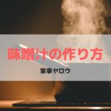 【家事ヤロウ!!!】夫の家事力調査 味噌汁の基本