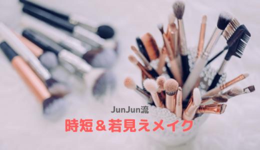 【スッキリ】忙しい主婦必見!時短で若見えメイク方法をJunJunが伝授!