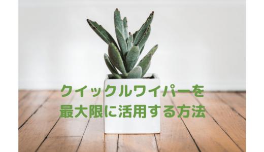 クイックルワイパー(フローリングワイパー)で最大限ゴミを取る方法【ソレダメ!】