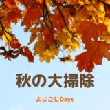 【よじごじDays】秋カビや頑固な油汚れの大掃除