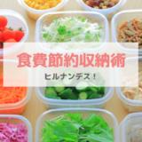 【ヒルナンデス!】食材の無駄をなくす冷蔵庫収納ワザ ~5人家族で食費月3万円~