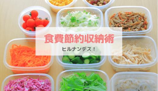 冷蔵庫の収納術 ~食材の無駄をなくして5人家族で食費月3万円~【ヒルナンデス!】