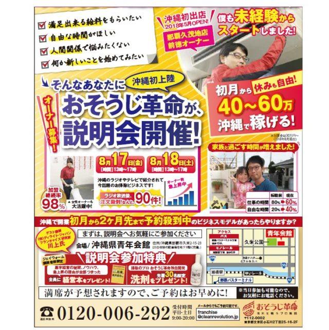 ハウスクリーニングの「おそうじ革命」が沖縄で単独セミナーを開催!【2018年8月】