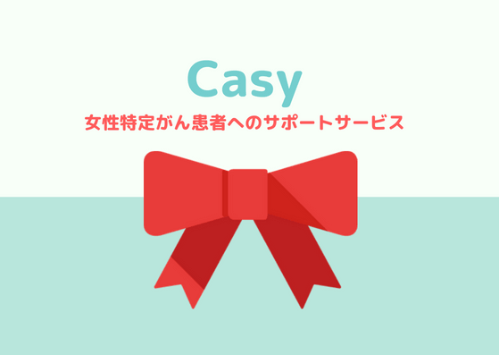 Casy(カジー)が女性特定がん患者へのサポートサービスを開始