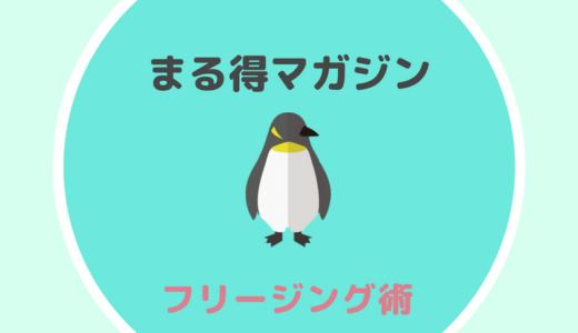 【料理】まる得マガジン 香味野菜のフリージング術