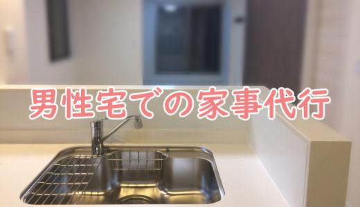 一人暮らし男性宅での家事代行サービス