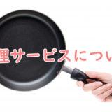 料理希望の家政婦さん必見!家事代行料理サービスについて