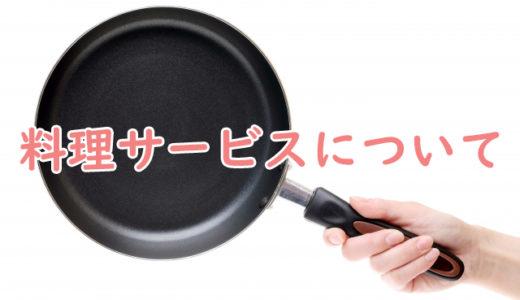 家事代行のプロが教える料理サービスの基本~衛生面や段取りのポイント~