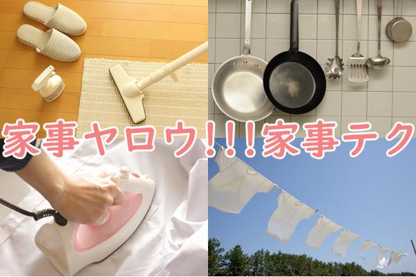 【家事ヤロウ!!! #2キッチン汚れの落とし方】から学ぶ!汚れと洗剤の関係