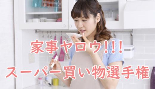【家事ヤロウ!!! #15 スーパー買い物選手権】料理代行は食材選びがカギ!