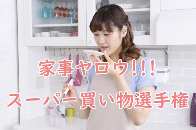 【家事ヤロウ!!! #15 スーパー買い物選手権】料理代行は食材選びも重要!