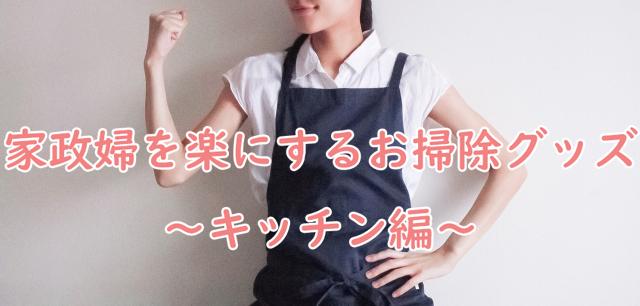 家事代行の仕事を楽にするお掃除グッズ~キッチン編~