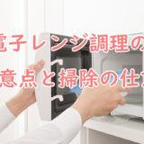 電子レンジ調理の注意点と掃除の仕方