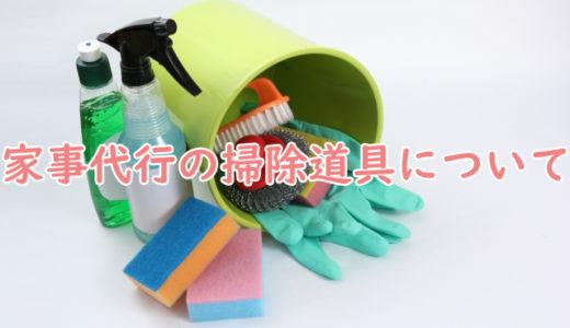 家事代行サービスで使う掃除道具~家政婦が準備するものは?~